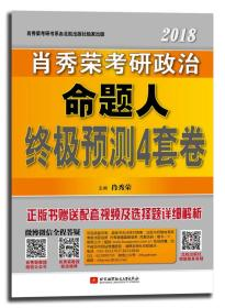 肖秀荣2018考研政治命题人终极预测4套卷