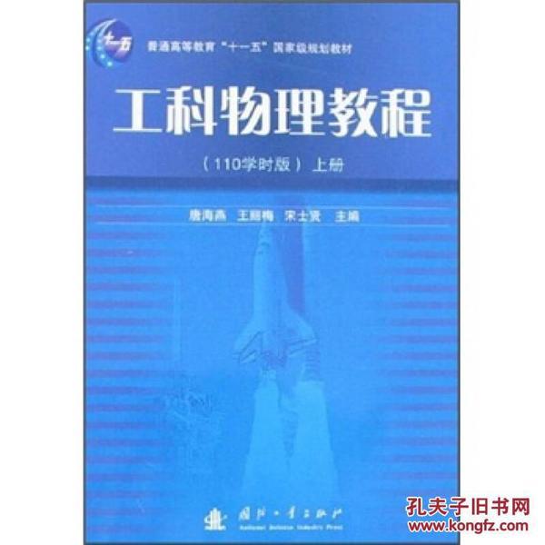 工科物理教程(110学时版)(上册)