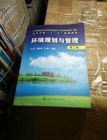 """高等学校""""十二五""""规划教材:环境规划与管理(第2版)"""