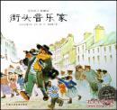 艾特熊&赛娜鼠----街头音乐家(铜版彩印   经典绘本)