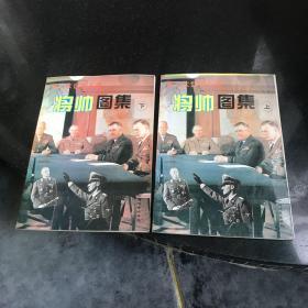 第二次世界大战将帅图集 上下 1994年一版一印
