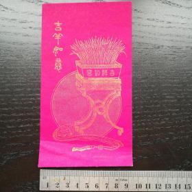 民国 红包 红封袋 上海山东路望平街谢文益印行