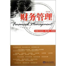 财务管理(第2版) 刘正兵,施永霞,刘保国 东南出版社 97875641