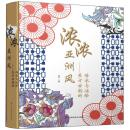 浓浓亚洲风—东方古韵的传承与演绎