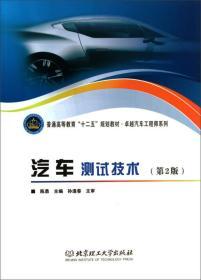 """汽车测试技术(第2版)/普通高等教育""""十二五""""规划教材·卓越汽车工程师系列"""