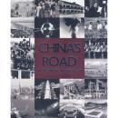 中国道路(英文增订本)