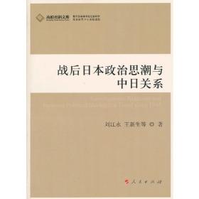 战后日本政治思潮与中日关系(J)—高校社科文库