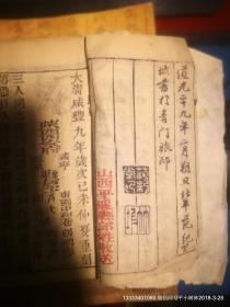 暗室灯 两卷一册全  咸丰九年重刻  平遥邱氏敬送