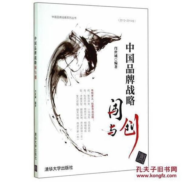 中国品牌战略——闯与创