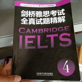 剑桥雅思考试全真试题精解(4)