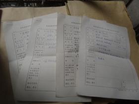 南京大学历史系教授陈秀华 刘瑜 刘厚俊 李润初 手稿 各1页