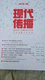 中国传媒大学学报(现代传播2018年第6期)