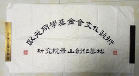 """中国书法家协会会员,黄绍勋 隶书牌匾""""欧美同学基金会文化艺术研究院景山创作基地""""  【93×48厘米】"""