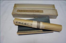 古抄本 尚书     珂罗版精印   (限定300)  东洋文库  1939年