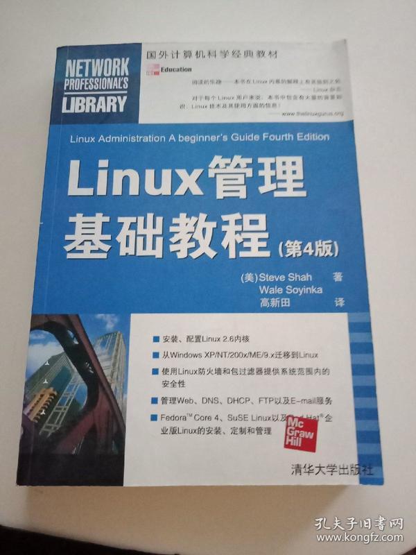 Linux管理基础教程(第4版)
