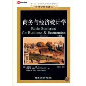 商务与经济统计学:第6版