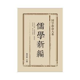 儒学新编(每日诵读一页终身受益)