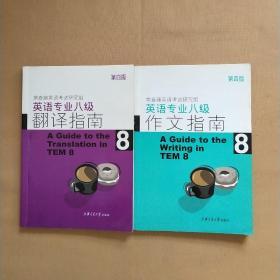英语专业八级翻译指南、英语专业八级作文指南(2本合售 书内有些画线和笔记)