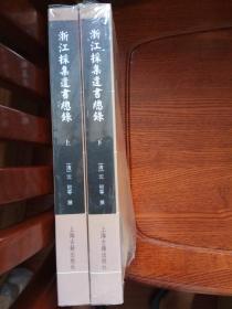 浙江采集遗书总目 上下(未拆封)