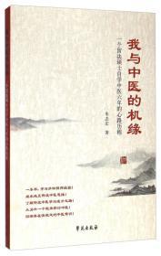 正版 我与中医的机缘-一个留法硕士自学中医六年的心路历程 朱志宏 学苑出版社