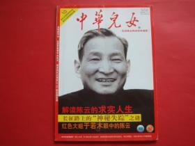 中华儿女2005年第6期 陈云
