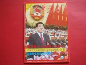 中华儿女2005年第3期 贾庆林