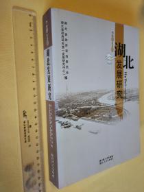 2010湖北发展研究