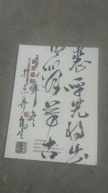 2012年春季艺术拍卖会书画专场