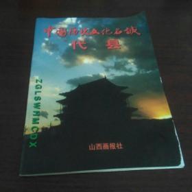 中国历史文化名城代县