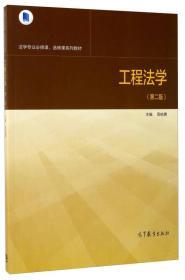 工程法学 周佑勇 高等教育出版社 9787040478280