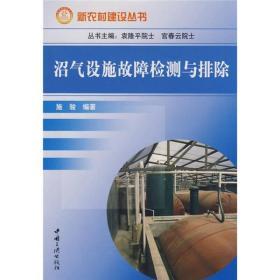 新农村建设丛书:沼气设施故障检测与排除