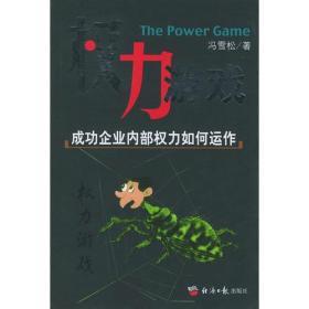 权力游戏 成功企业内部权力如何运作