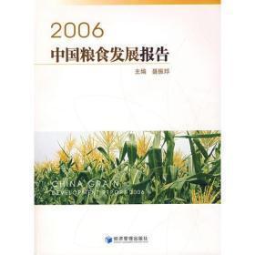中国粮食发展报告2006