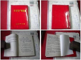 《安全生产责任制》,64开集体著,沈阳矿务局1986.11出品,5266号,图书