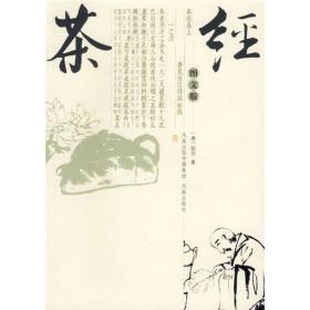 新书--茶经(图文版)