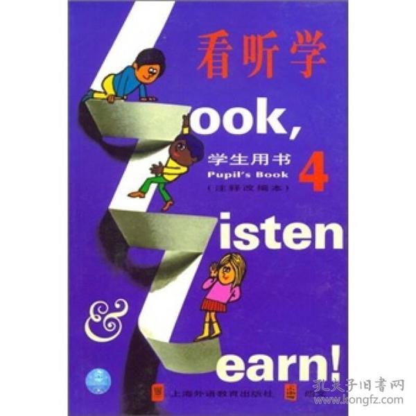 看听学(注释改编本学生用书4)