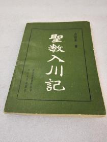 《圣教入川记》大缺本!四川人民出版社 1981年1版1印 平装1册全 仅印3200