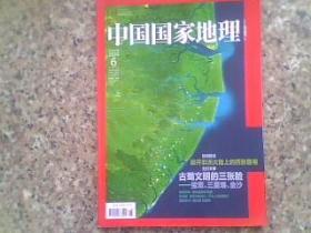 中国国家地理2014年-6期 16开173页