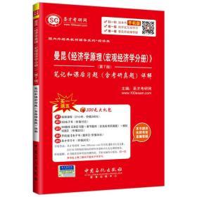 曼昆《经济学原理(宏观经济学分册)》第7版 笔记和课后习题含考研