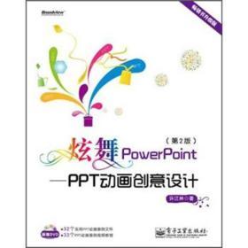炫舞PowerPoint:PPT动画创意设计
