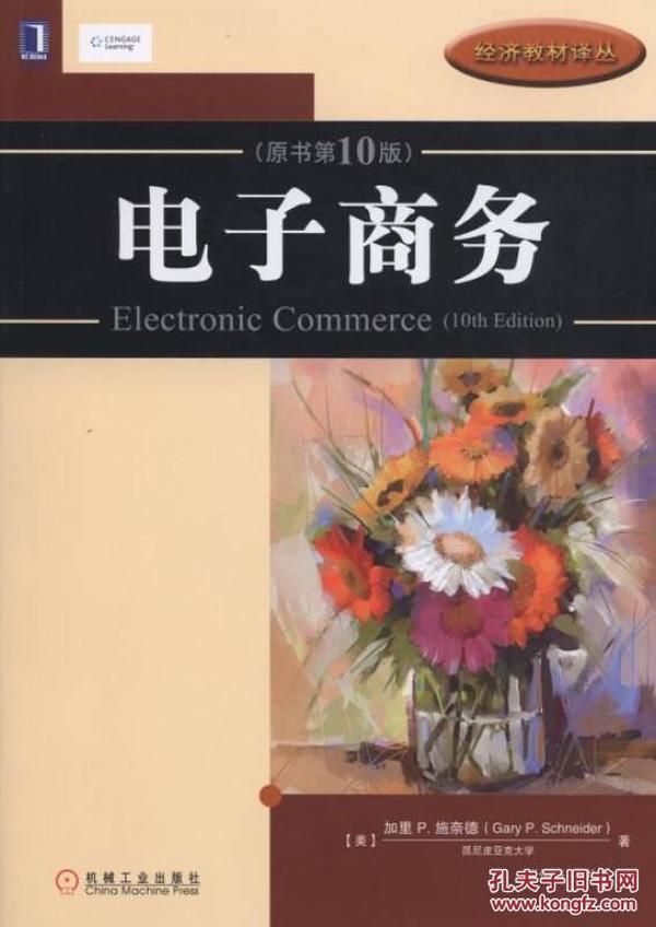 电子商务-(原书第10版)