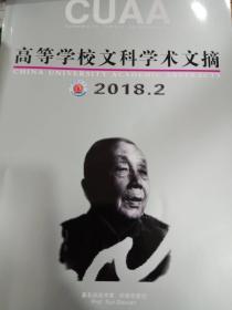 高等学校文科学术文摘2018.2