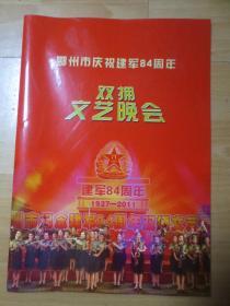 节目单:鄂州市庆祝建军84周年(双拥文艺晩会)