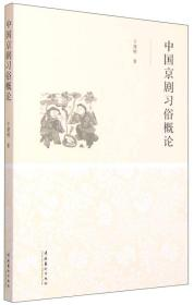 中国京剧习俗概论