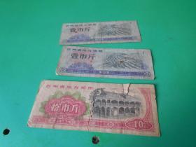 贵州省地方粮票壹市斤2张 拾市斤1张  3张合售  品如图  邮册1