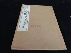 近代汉诗集《石门诗集》(第一)1册全,两角恭子俭著,大正六年私印本。有《太守来》《送某某学官游清国并助其清国留学生》等汉诗。