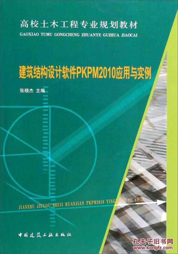 建筑結構設計軟件PKPM2010應用與實例/高校土木工程專業規劃教材