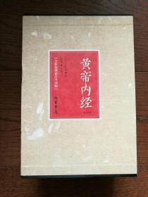 黄帝内经(全新校勘精注今译版,函套装,全四册,全品)