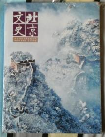北京文史 2012年第4期(全新未拆封)
