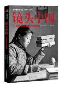 镜头中国:一起追味感动我们的瞬间